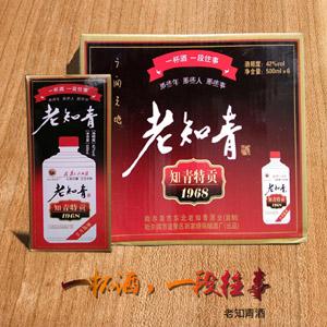 42度老知青酒(1箱6瓶装)